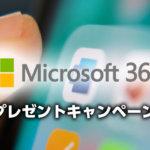 """いま複合機をご購入頂くと""""Microsoft365""""プレゼント!!"""