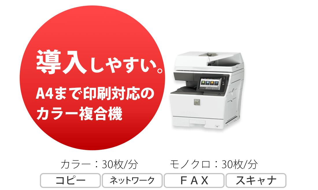 MX-C305W