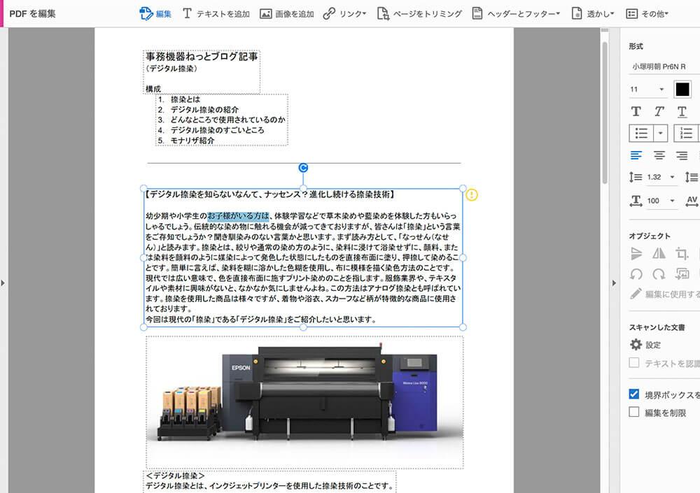 PDF改ざん