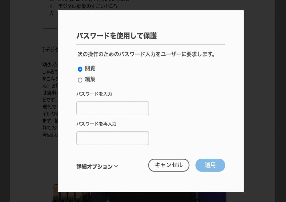 PDFパスワード