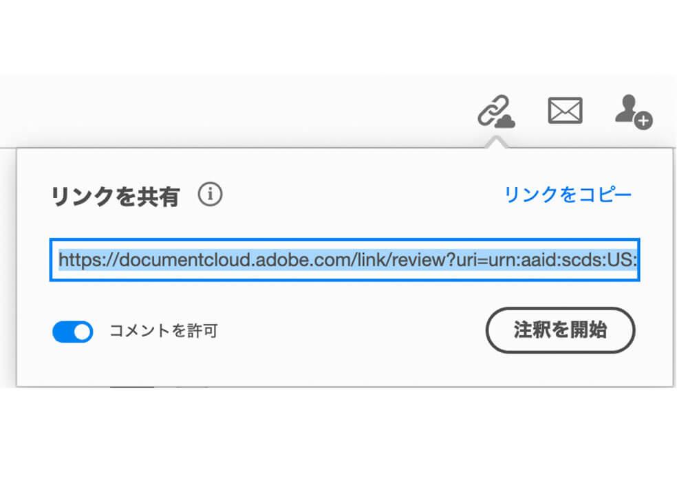 PDFリンク設定